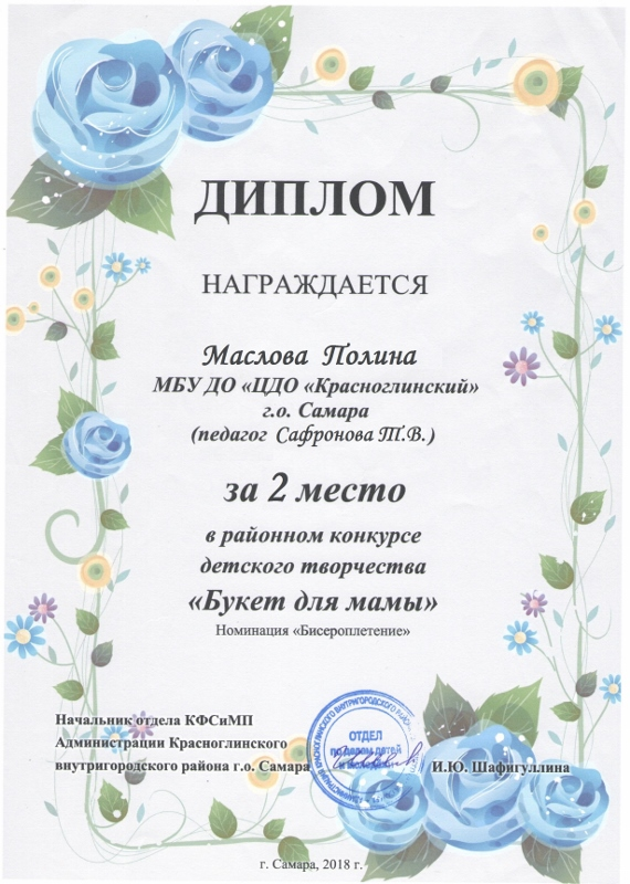 Маслова Полина (570x800)
