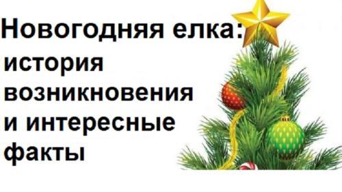 История новогодней елочки
