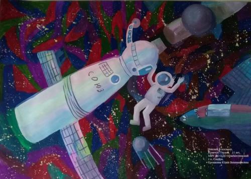 Человек в космосе, Кравчук Гордей, 11 лет